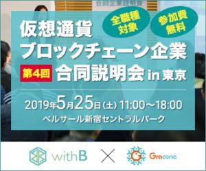 第4回仮想通貨・ブロックチェーン企業合同説明会