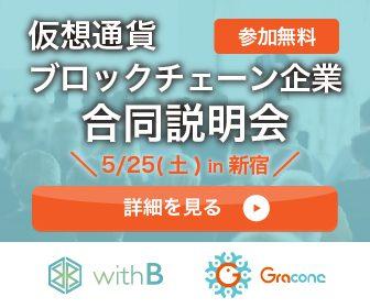 仮想通貨・ブロックチェーン企業合同説明会