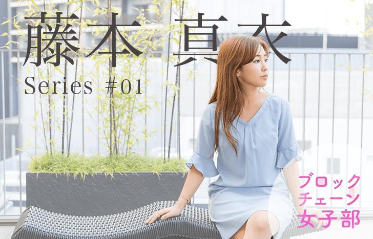 藤本真衣インタビュー7