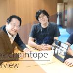 chaintopeインタビュー3