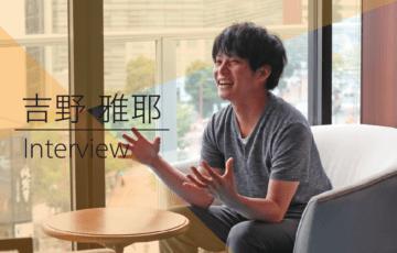 Fusicインタビュー3