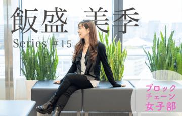 株式会社ディーカレット デジタル通貨事業グループ シニアスペシャリストの飯盛 美季氏へインタビュー