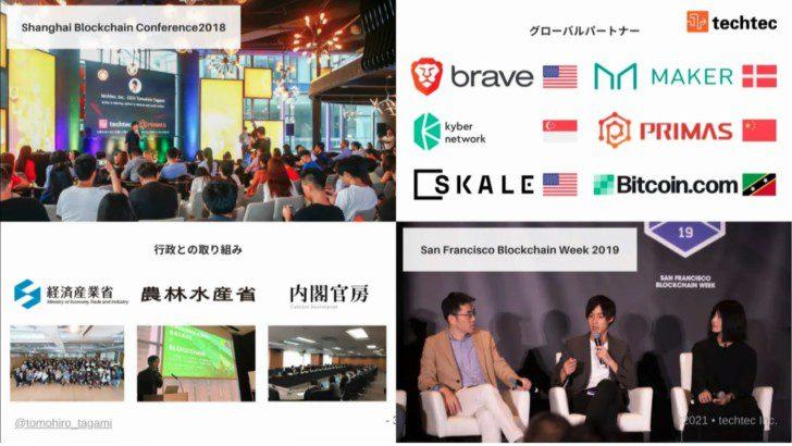 転職フェアイベント企業スピーチ画像株式会社techtec