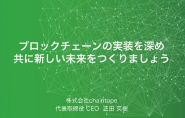 転職フェアイベント企業スピーチ画像株式会社chaintope