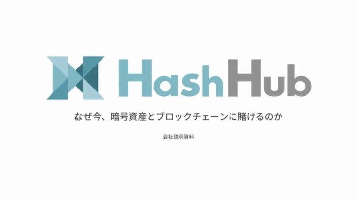 株式会社HashHub平野 淳也氏転職フェアレポート画像